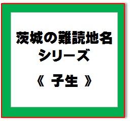 難読地名26