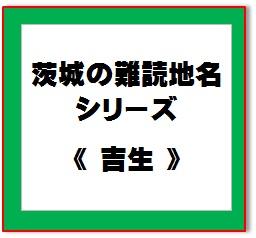 難読地名29