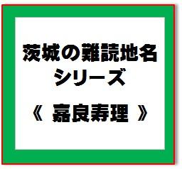 難読地名30