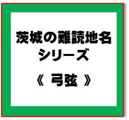 難読地名31