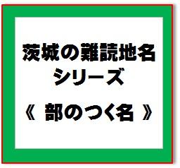 難読地名33