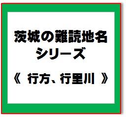 難読地名34