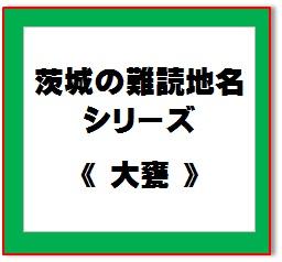 難読地名35