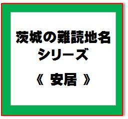 難読地名36
