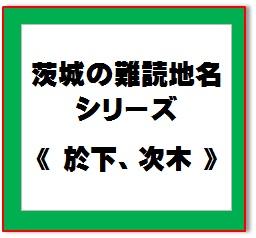 難読地名37