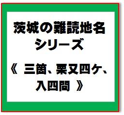 難読地名38