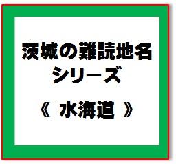 難読地名39