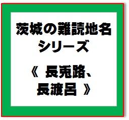 難読地名40