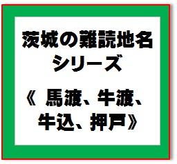 難読地名41