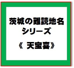 難読地名42