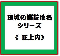 難読地名43