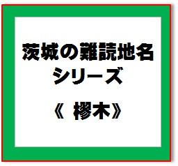 難読地名44
