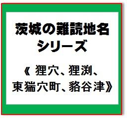 難読地名45