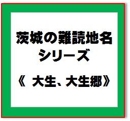難読地名46