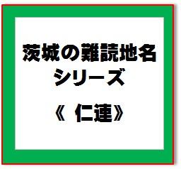 難読地名47