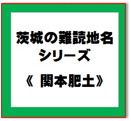 難読地名50