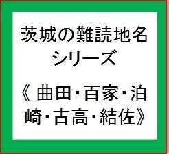 難読地名51