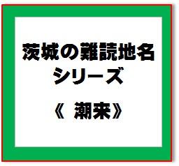 難読地名53
