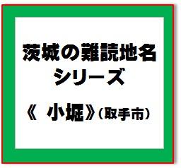 難読地名54