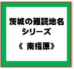 難読地名56