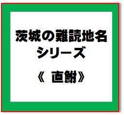 難読地名55