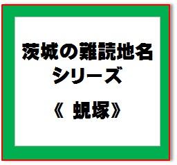 難読地名57