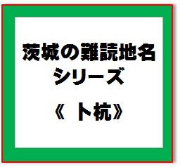 難読地名58