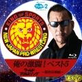 ワールドプロレスリング オレの激闘!ベスト5 bd10 藤波