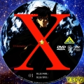 X-エックス- dvd1