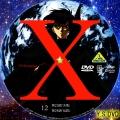 X-エックス- dvd12