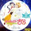 カードキャプターさくら クリアカード編 dvd3