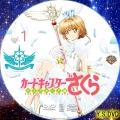 カードキャプターさくら クリアカード編 dvd1