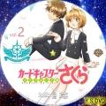 カードキャプターさくら クリアカード編 dvd2