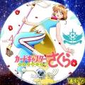 カードキャプターさくら クリアカード編 dvd4