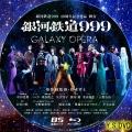 舞台『銀河鉄道999』 BSスカパー版 bd2
