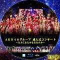AKB48グループ 成人式コンサート~大人になんかなるものか~ bd1