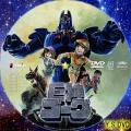 巨神ゴーグ dvd3