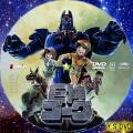 巨神ゴーグ dvd5