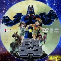 巨神ゴーグ dvd1