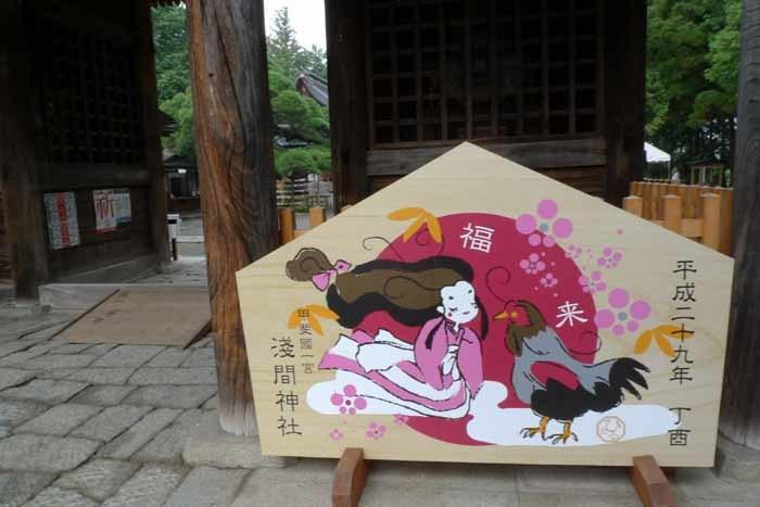 甲斐國一宮 浅間神社  3