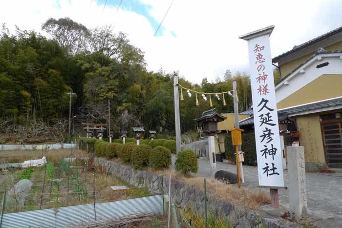 奈良の神社、仏閣   大神神社  37 (久延彦神社)