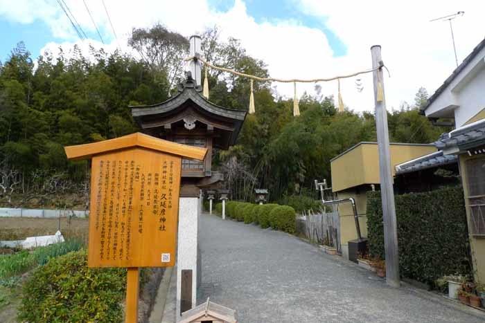 奈良の神社、仏閣   大神神社  39 (久延彦神社)