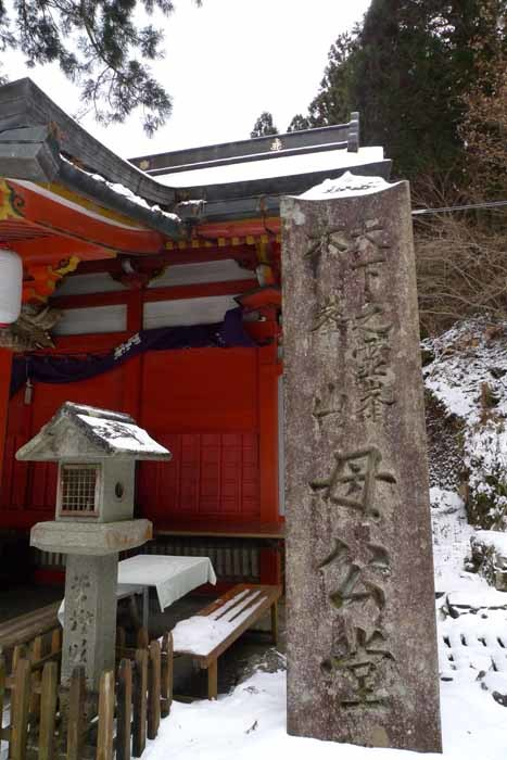 奈良の神社、仏閣   大峰山龍泉寺  130