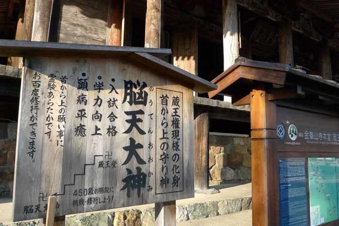 奈良の神社、仏閣   金峯山寺  145