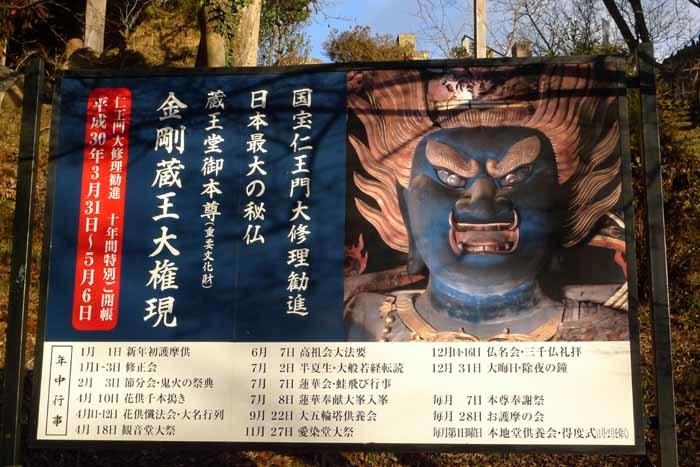 奈良の神社、仏閣   金峯山寺  156