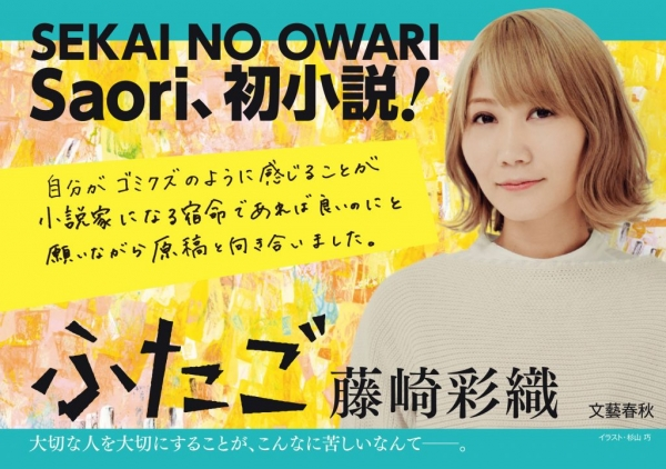 Saori_201806142047242c8.jpg