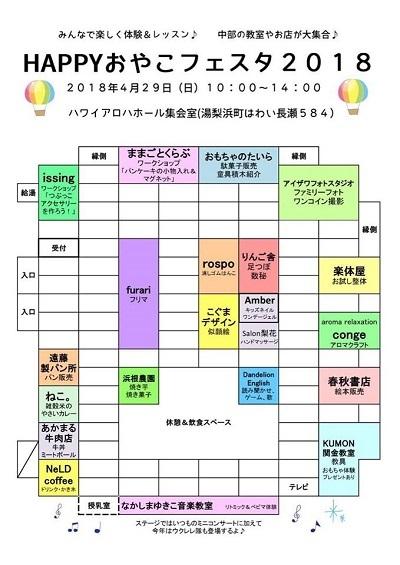 oyakofesu2018042955.jpg