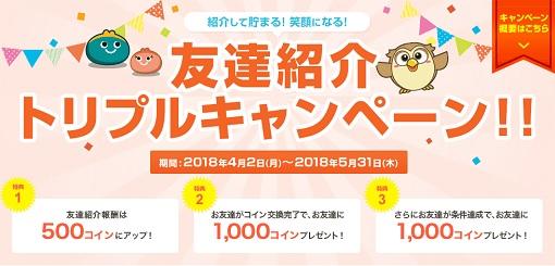 201804_お財布_友達紹介トリプルキャンペーン