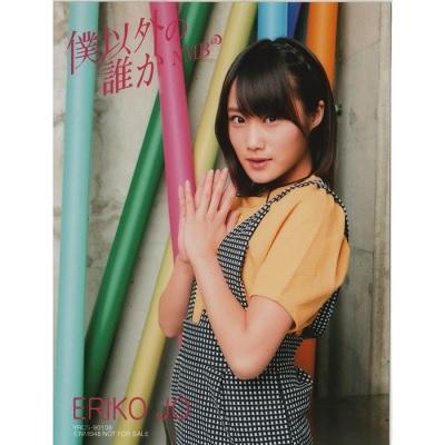 NMB48 公式生写真 僕以外の誰か 封入特典  城 恵理子