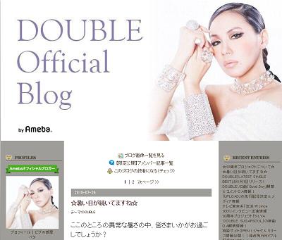 ☆暑い日が続いてますね☆   DOUBLEオフィシャルブログ Powered by Ameba